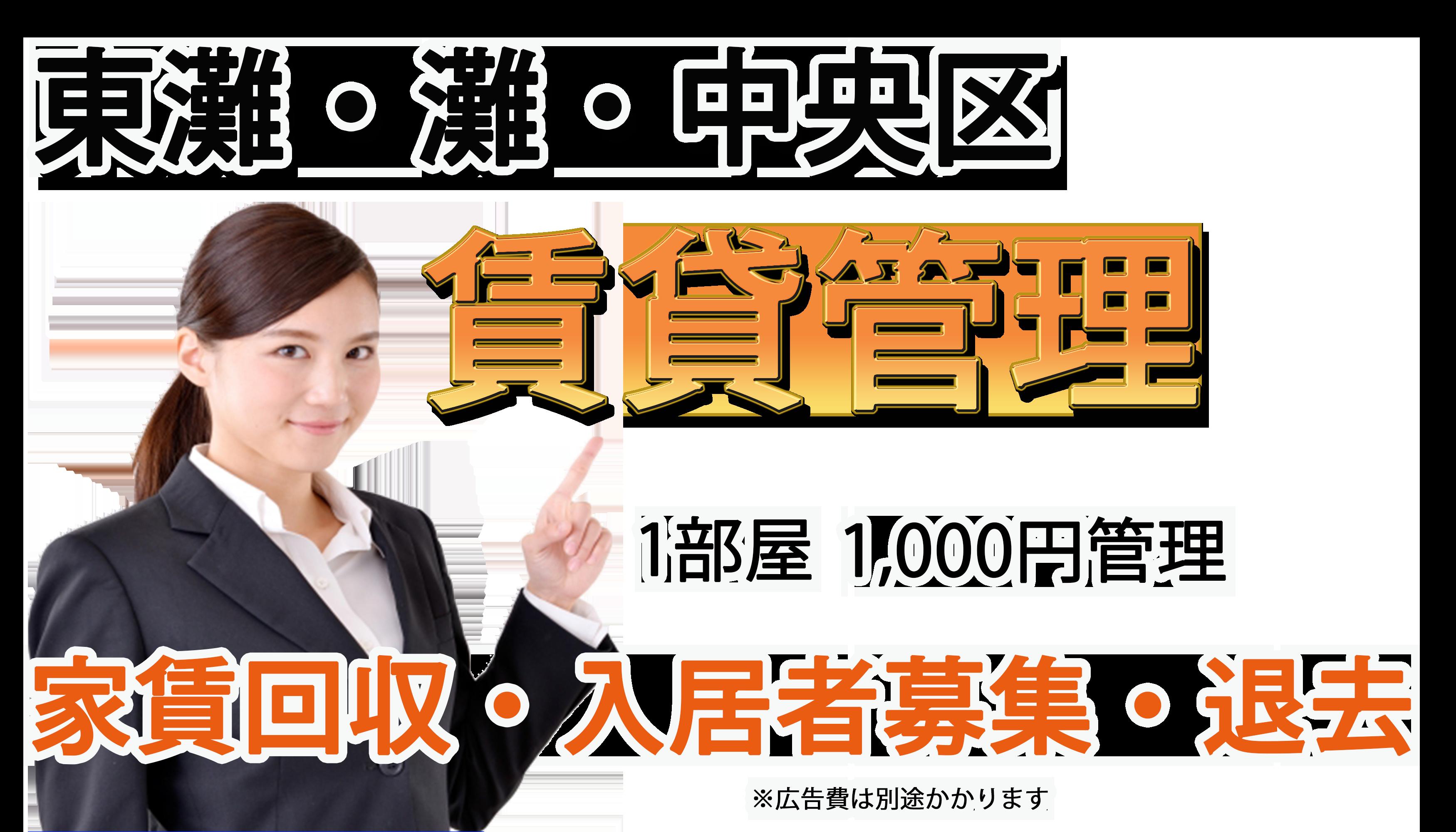 東灘・灘・中央区賃貸管理1部屋1000円管理・家賃回収・入居者募集・退去